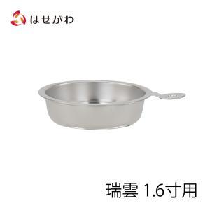 仏飯器 落とし皿 交換用「仏飯器用落し 瑞雲用 1.6 H」お仏壇のはせがわ