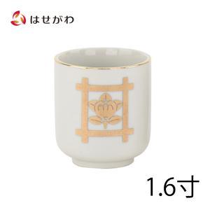 仏具 湯呑み 湯のみ「湯呑み 日蓮紋入 1.6 K」お仏壇のはせがわ