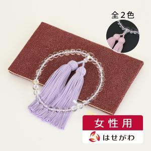 数珠 女性 京念珠 葬儀 法事 全宗派対応「水晶 数珠 数珠袋 セット(女性用)」お仏壇のはせがわ|お仏壇のはせがわ Online Shop
