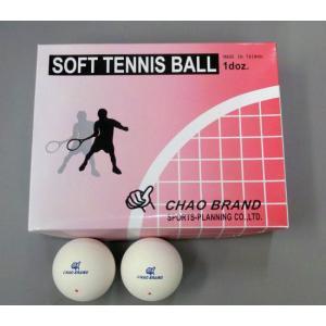 送料無料!激安ソフトテニスボール!CHAO_BRANDボール(練習球)1ダース