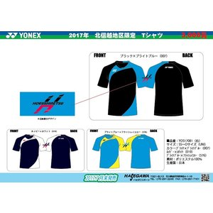 送料無料 限定 YONEX ヨネックス 2017北信越地区Tシャツ YOB17081 Tシャツ バドミントン テニス ソフトテニス