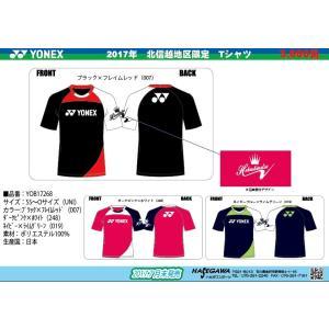 送料無料 限定 YONEX ヨネックス 2017北信越地区Tシャツ YOB17268 Tシャツ バドミントン テニス ソフトテニス