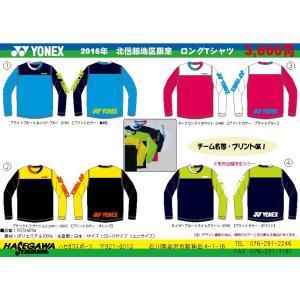 限定】YONEX ヨネックス 北信越地区ロングTシャツ YOS16094 バドミントン テニス ソフトテニス