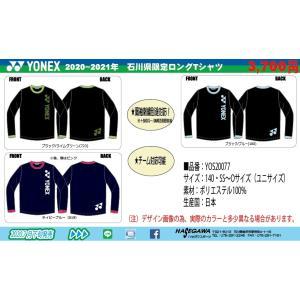限定品 YONEX ヨネックス 2020-2021 石川県限定ロングTシャツ YOS20077 バド...