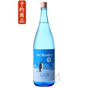 【予約商品】5月14日以降 出荷予定 玉川 Ice Breaker アイスブレーカー 1800ml ...