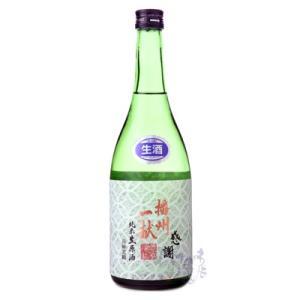 七宝シリーズは蔵のこだわりの一つである兵庫県産の北錦を使用した生原酒シリーズです。新酒らしい爽やかな...