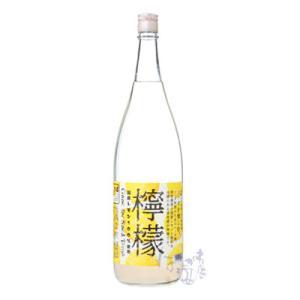 アルコール度数22度の国産レモンサワーの素。指定農園の国産檸檬でつくった蔵人手づくりのサワーベース、...