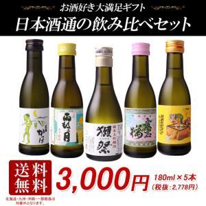 日本酒通の飲み比べセット 180ml×5本 送料無料※一部地域除く