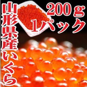 山形県産 いくら 醤油漬け 200g 冷凍 無添加 筋子 鮭...