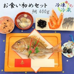 お食い初め 鯛 セット 【1】 (祝い鯛400g 料理 歯固め石プレゼント) 天然真鯛 赤飯 ハマグリ吸物 かまぼこ 酢の物 黒豆煮