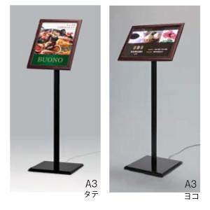 案内板LEDスタンド FE2902 |hasegawasign