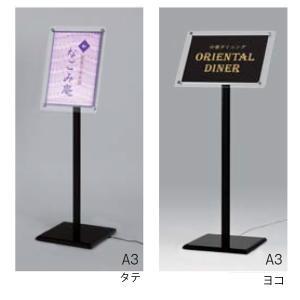 案内板LEDスタンド FE2903 |hasegawasign