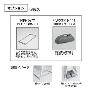 ポスタースタンドA型 2374-3|hasegawasign|05