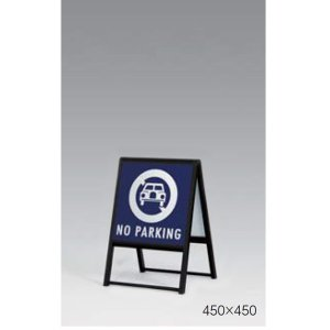 A型看板 240-1|hasegawasign