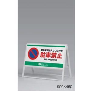 A型看板 240-2|hasegawasign