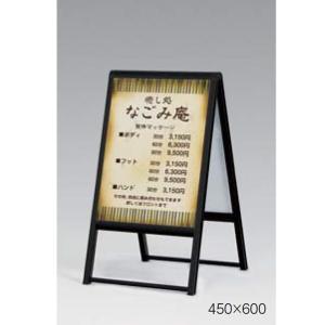 A型看板 240-4|hasegawasign