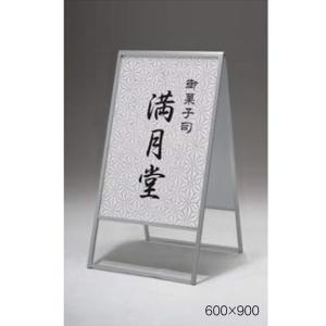 A型看板 299-2|hasegawasign