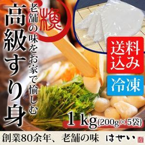 特製高級すり身 1kg(200gx5袋、冷凍) 送料込み 味付け済み 白身魚 つみれ お鍋 さつま揚...