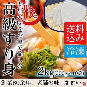 特製高級すり身 2kg(200gx10袋、冷凍) 送料込み 味付け済み 白身魚 つみれ お鍋 さつま...