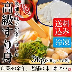 特製高級すり身 3kg(200gx15袋、冷凍) 送料込み 味付け済み 白身魚 つみれ お鍋 さつま...