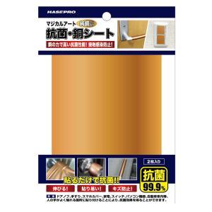 ハセプロ マジカルアート 抗菌・銅シート Sサイズ 2枚入り(CU-S)|hasepro