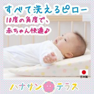 吐き戻し防止枕  日本製 洗える スリー...