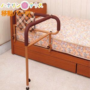 介護 ベッド ガード ささえ ニュータイプ 移動バー付 吉野商会 寝具 手すり 立ち上がり 療養ベッドに|hashbaby