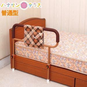 介護 ベッド ガード ささえ スタンダードタイプ 普通型 吉野商会 寝具 手すり 立ち上がり 療養ベッドに|hashbaby