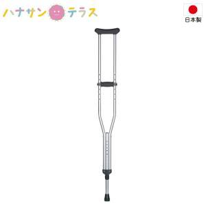 日本製 松葉杖 軽量 おしゃれ ワンタッチ アルミ製松葉杖 合わせてパッチン 1本 S M L 日進医療器 非課税 北海道・沖縄・離島は送料無料対象外|hashbaby