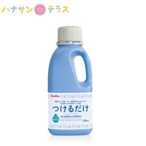 チュチュベビー つけるだけ 1100mL ジェクス 次亜塩素酸ナトリウム 哺乳瓶 除菌剤 細菌 ノロウイルス ウイルス 院内感染予防 赤ちゃん ベビー|hashbaby
