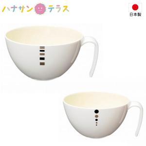 介護 食器 取っ手付き スープボウル カノー スープ椀 日本製 電子レンジ可 食洗機可 乾燥機可 介護用品 食事介助 hashbaby