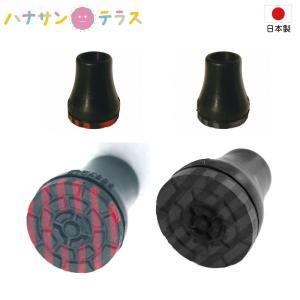 日本製 杖 ゴム 交換 ゴムチップ 滑りにくい 安全先ゴム 16mm用 18mm用 ブラック×レッド ブラック×グレイ シナノ ※北海道・沖縄・離島は送料無料対象外|hashbaby
