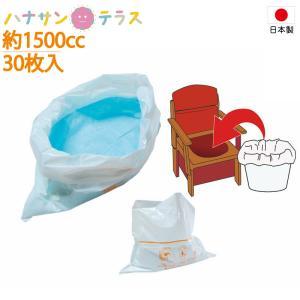 日本製 ポータブルトイレ用処理袋 ユニパック 30枚入 1ヶ月パック ユニトレンド 吸水量約1500cc|hashbaby