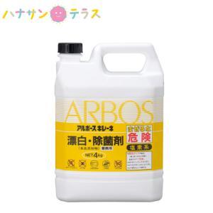 アルボース キレーネ 4L ルピナス 大容量 業務用 詰め替え 用 業務用洗剤 塩素系 次亜塩素酸ナトリウム 漂白 除菌|hashbaby