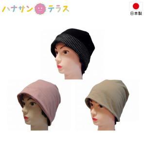 日本製 医療用 帽子 2way ワッチキャップ 頭皮の保護 乱れ 日本製 木綿 100% キャップ 介護用帽子 簡単調整 大人用 北海道・沖縄・離島は送料無料対象外|hashbaby