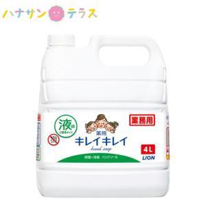 キレイキレイ薬用ハンドソープ 液体タイプ 4L ライオン 詰め替え用 お徳用 薬用 液体 ハンドソープ 手洗い 殺菌 消毒 風邪予防 ウイルス対策 除菌 業務用|hashbaby