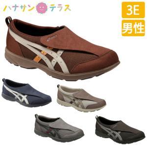 介護 靴 屋外用 ライフウォーカー 紳士用 男性用 FLC101 3E 幅広 24.0〜27.0cm アシックスの画像