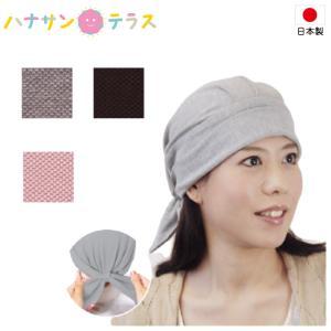 医療用 帽子 バンダナ帽 akko スカッシュ アクティア 大きさ自在 男女兼用 日本製 吸汗 速乾 ケア帽子 バンダナキャップ コットン お見舞い品 抗がん剤 綿100% hashbaby