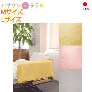 日本製 介護 ベッド ガード ベッドサイドレールカバー Mサイズ Lサイズ 特殊衣料 寝具|hashbaby