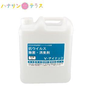 V-アイナック 5L ルピナス 大容量 業務用 詰め替え 用 次亜塩素酸ナトリウム 食品添加物 高レベル 塩素濃度 無味 無臭 無漂白 無腐食 無毒|hashbaby