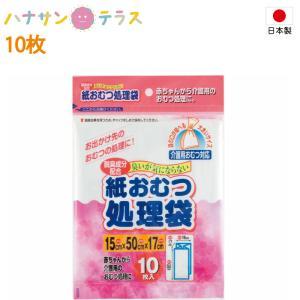 日本製 紙おむつ処理袋 10枚入 ワタナベ工業 ベビー 赤ちゃん 介護 ペット|hashbaby