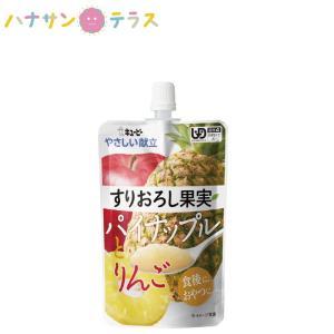 介護食 キューピー 区分4 やさしい献立 すりおろし果実 パイナップルとりんご 100g 日本製 デザート ゼリー 介護用品 北海道・沖縄・離島は送料無料対象外|hashbaby