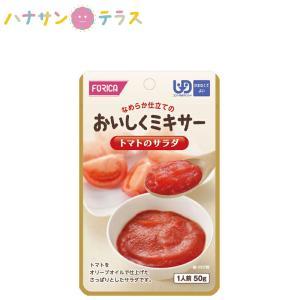 介護食 おいしくミキサー トマトのサラダ 50g ホリカフーズ 日本製 レトルト 介護用品 北海道・沖縄・離島は送料無料対象外|hashbaby