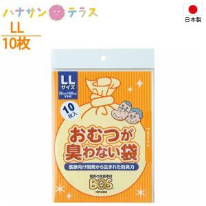 日本製 おむつが臭わない袋BOS 大人用 LL 袋型 10枚入 クリロン化成 ベビー 赤ちゃん 介護 大人用 ペット ネコポス対応250円|hashbaby