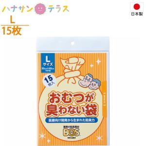 日本製 おむつが臭わない袋BOS 大人用 L 袋型 15枚入 クリロン化成 ベビー 赤ちゃん 介護 大人用 ペット ネコポス対応250円|hashbaby