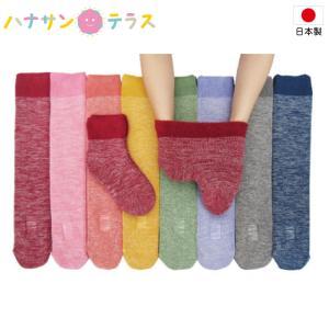 日本製 介護 靴下 ソックス レディース メンズ 紳士用 婦人用 ハッピーソックス 履き口広い ゆるい のびる 締め付け少ない ハッピーおがわ ネコポス対応250円|hashbaby