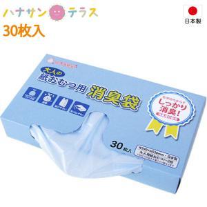 日本製 消臭袋 大人の紙おむつ用 30枚入 マルアイ ベビー 赤ちゃん 介護 ペット|hashbaby