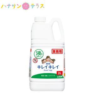 キレイキレイ薬用ハンドソープ 液体タイプ 2L ライオン 詰め替え用 お徳用 薬用 液体 ハンドソープ 手洗い 殺菌 消毒 風邪予防 ウイルス対策 除菌 業務用|hashbaby