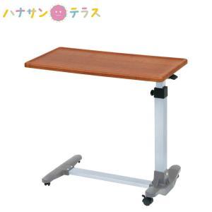 介護 高さ調節 ベッドサイドテーブル SL3 板バネタイプ No.720 睦三 食事 キャスター付き|hashbaby