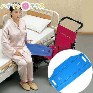 移乗ボード 車椅子 移座えもんボード ブルー モリトー スライディングボード 移動 ベッド 水平 椅子 介護 介助 高齢者 hashbaby